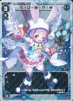 WIXOSS-ウィクロス-【パラレル】WX15-012P すーぱーあーや! III P-LC インサイテッドセレクター