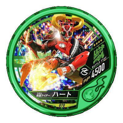 Kamen Rider heart DISC-070 R4