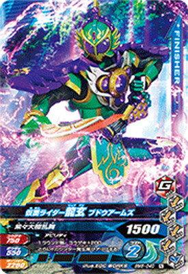 Kamen Rider ryugen 6 BM6-040 N