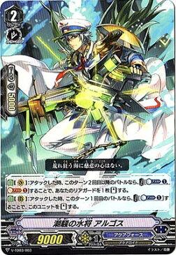 カードファイト!! ヴァンガード/V-TD03/003 潮騒の水将 アルゴス【ノーマル仕様】