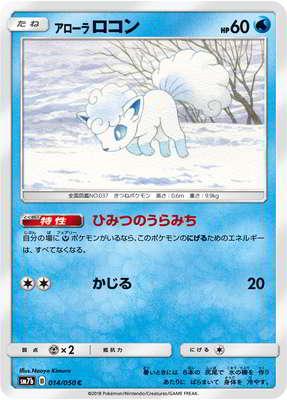 トレーディングカード・テレカ, トレーディングカード  PK-SM7B-014 C