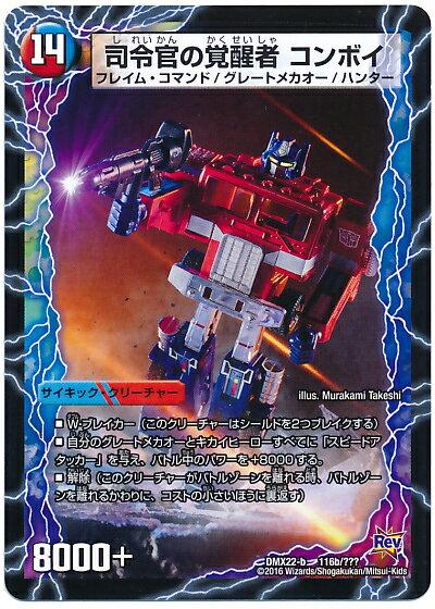 トレーディングカード・テレカ, トレーディングカード  DMX-22b 116a DMX-22