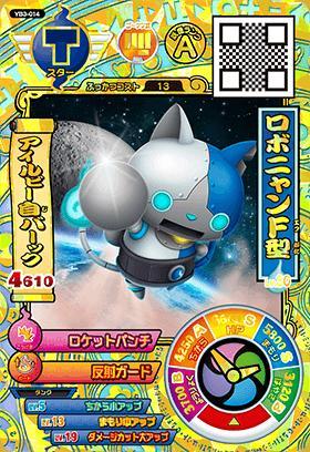 楽天市場妖怪ウォッチバスターズ鉄鬼軍yb3 014 ロボニャンf型 スター