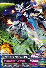 Gundam Wing Toys 5 TK5-022 R