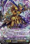 カードファイトヴァンガードG 第7弾「勇輝剣爛」/G-BT07/004 春光の騎士 ベリーモール RRR