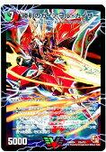 デュエルマスターズ/DMR-04/V3/VC/唯我独尊ガイアール・オレドラゴン/5色/勝利のガイアール・カイザー/闇/火/自然/サイキック・クリーチャー