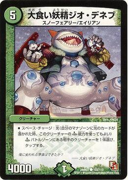 デュエルマスターズ/DMR-01/103/C/大食い妖精ジオ・デネブ/自然/クリーチャー