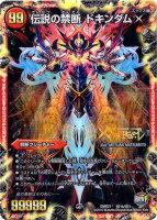 デュエルマスターズ/DMR-21/秘1/FLC/伝説の禁断ドキンダムX/火/禁断クリーチャー