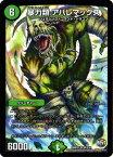 デュエルマスターズ DMR-21/S5/SR/暴力類 アバレマックス/自然/クリーチャー 「革命ファイナル 第1章 ハムカツ団とドギラゴン剣」