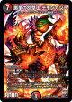 デュエルマスターズ/DMR-21/S8/SR/悪革の怨草士 デモンカヅラ/闇/火/クリーチャー