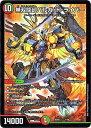 デュエルマスターズ/DMBD-05/1/無双龍幻バルガ・ド・ライバー