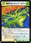 デュエルマスターズ BD-05 13 龍幻のトラップ・スパーク 「クロニクル・レガシー・デッキ2030 究極のバルガ龍幻郷」