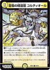 デュエルマスターズ BD-05 16 R 音階の精霊龍 コルティオール 「クロニクル・レガシー・デッキ2033 究極のバルガ龍幻郷」