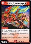 デュエルマスターズ BD-05 17 R メガ・ブレード・ドラゴン 「クロニクル・レガシー・デッキ2034 究極のバルガ龍幻郷」