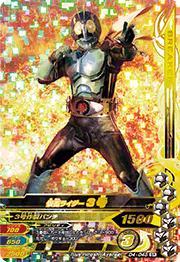 Kamen Rider 3 4 D4 D4-045 3 SR