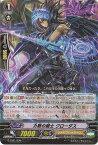 """ヴァンガード G-LD01/009 力戦の騎士クローダス The Dark """"Ren Suzugamori"""""""
