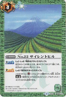 トレーディングカード・テレカ, トレーディングカード  BS31-089 No.22