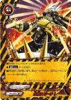 フューチャーカード バディファイトS-BT01-0013 永世スピーチ!【ガチレア】 闘神ガルガンチュア