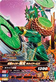 Kamen Rider ryugen P-121 4