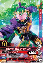 Kamen Rider ryugen P-047
