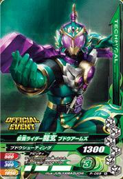 Kamen Rider ryugen P-059