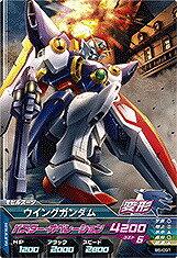 Gundam Wing Toys 5 B5-031 C