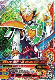 Kamen Rider zangetsu 4 4-012 SR