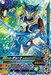 Kamen Rider duke 4 4-017 SR