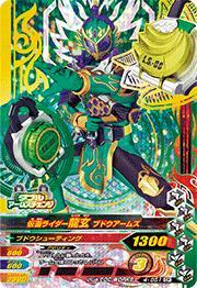 Kamen Rider ryugen 4 4-051 CP