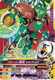 Kamen Rider ryugen 4 4-052 CP