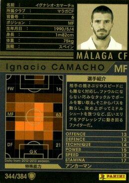 WCCF/12-13/344/マラガCF/イグナシオ・カマーチョ