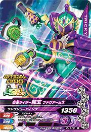 Kamen Rider ryugen P-110