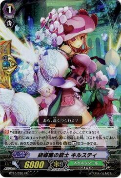 カードファイト!! ヴァンガード/BT16/020 胡蝶蘭の銃士 キルスティ RR