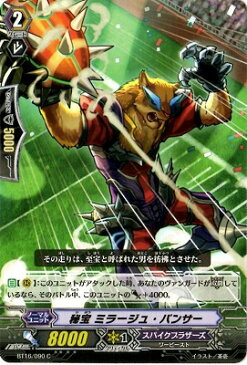 カードファイト!! ヴァンガード/BT16/090 秘宝 ミラージュ・パンサー C