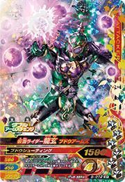 Kamen Rider ryugen 5 5-012 SR