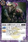 バトルスピリッツ/BS25-015冥闘牛モラックス
