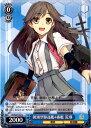 ヴァイスシュヴァルツ 「艦隊これくしょん -艦これ-」 KC/S25-152キャラ朝潮型駆逐艦4番艦 荒潮