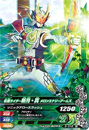 ガンバライジング5弾/5-016 仮面ライダー斬月・真 メロンエナジーアームズ R