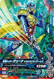 Kamen Rider duke 5 5-027 R