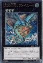 遊戯王 第7期 5弾 GENF-JP043UL 虚空海竜リヴァイエール【アルティメットレア】