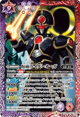 Kamen Rider orga CB12-016 R