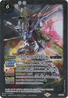 トレーディングカード・テレカ, トレーディングカード  P20-03