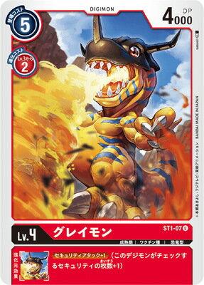 トレーディングカード・テレカ, トレーディングカード  ST1-07 U