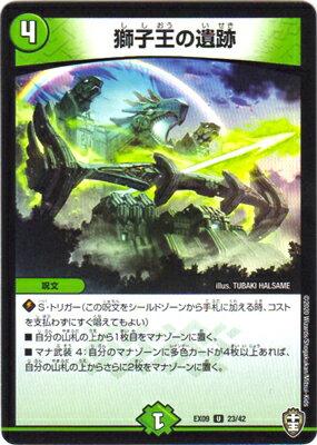 トレーディングカード・テレカ, トレーディングカード  DMEX-09 23 U