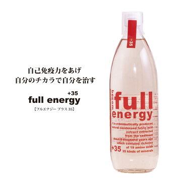 フルボ酸 原液 fullenergy +35 1000ml フルエナジー ミネラル 70 種類 アミノ酸 26 種類 ケイ素 トリプトファン ビオチン 鉄 葉素 亜鉛 酵素 国産 オーガニック 殺菌