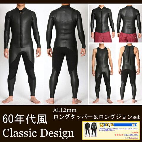 【MALIBU Men's ウェットスーツ】3mmロングタッパー&ロングジョンset/旧型当店イチオシ! ベストセラー商品 ウエットスーツ