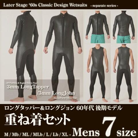 【MALIBU Men's ウェットスーツ】3mmロングタッパー&ロングジョンset/新型初心者にオススメ 重ね着セット ウエットスーツ メンズ