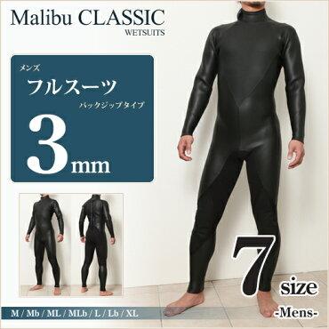 サーフィン用/メンズ/ウェットスーツ/ウエットスーツ/ALL3mm/フルスーツ/malibu1