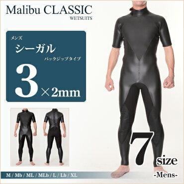 サーフィン用/ウェットスーツ/3mm×2mmシーガル/メンズ/malibu1