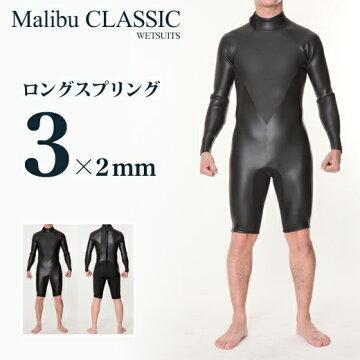 サーフィン用/メンズ/ウェットスーツ/ウエットスーツ/3mm×2mm/ロングスプリング/ロンスプ/malibu1